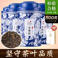 红茶茶叶 2017秋茶金骏眉 桐木关青花罐装礼盒装金俊眉500克