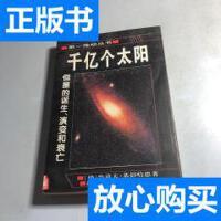[二手旧书9成新]千亿个太阳 /[德]基彭哈恩 湖南科学技术出版社