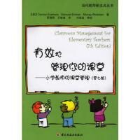 【二手原版9成新】有效管理你的课堂――小学教师的课堂管理(第七版),(美)埃弗森(Evertson,C.),(美)埃默