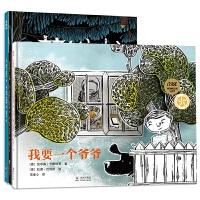 正版全新 博洛尼亚童书展佳童书奖:我要一个爷爷+家里来了一只狗+梦维拉(鲸鱼、老虎和大猩猩能做宠物吗?我的爷爷一定有办