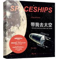 【正版直发】带我去太空: 一部幻想与现实交织的宇宙飞船史 [美] 罗恩・米勒,未读 出品 9787550292222