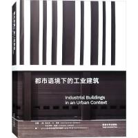 都市语境下的工业建筑 德国GMP事务所在中国的工业建筑设计实践 现代产业园区产业新城规划与建筑设计书