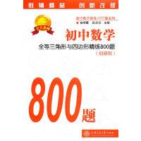 初中数学全等三角形与四边形精练800题(创新版)俞颂萱,武良文9787313048011上海交通大学出版社