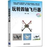 玩转四轴飞行器 鲍凯 编著 清华大学出版社鲍凯清华大学出版社9787302392521