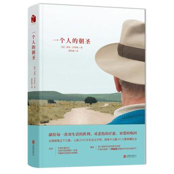 一个人的朝圣(pdf+txt+epub+azw3+mobi电子书在线阅读下载)