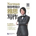 Norman帮你考高分――雅思写作