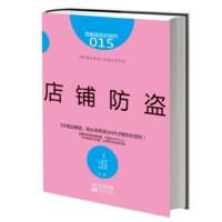 【正版直发】服务的细节015:店铺防盗 丰川奈帆 9787506071482 东方出版社