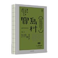 【全新直发】宝岛一村 赖声川,王伟忠 9787521706987 中信出版社