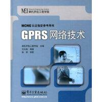 GPRS网络技术――ME认证指定参考用书摩托罗拉工程学院9787121011993电子工业出版社