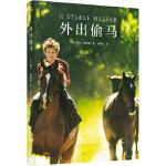 外出偷马[挪威] 佩尔・帕特森,余国芳北京联合出版公司9787559631831