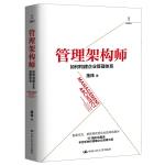 管理架构师 如何构建企业管理体系(团购,请致电010-57993380)