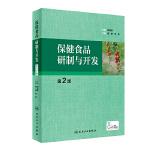 保健食品研制与开发(第2版/配增值)