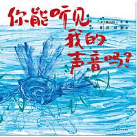 【新书店正版】你能听见我的声音吗(日) 田岛征三文/图译林出版社9787544737326
