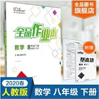 2020春 全品作业本8八年级下册数学人教版RJ初中二教材同步练习册
