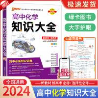 2021新版高中化学知识大全通用版PASS绿卡图书