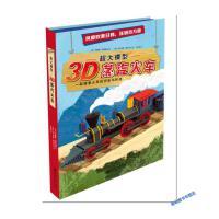 超大模型―3D蒸汽火车 伊雷娜?特雷维桑