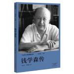十大华人科学家丛书:钱学森传