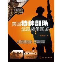 美国特种部队武器装备图鉴(电子书)