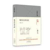 大家小书-魏晋南北朝史略(精)
