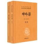 呻吟语(中华经典名著全本全注全译・全2册)