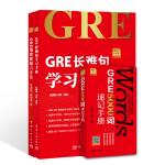 GRE备考套装(长难句+填空+词汇)GRE小红书系列(附赠音频免费下载)