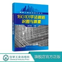 钢筋工程实用技术丛书 16G101平法钢筋识图与算量建筑钢筋识图教程 16g101图集讲解 钢筋翻样教程 钢筋工程实用技