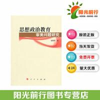 全新正版现货包发票党政图书思想政治教育审美问题研究祖国华人民出版社9787010143910