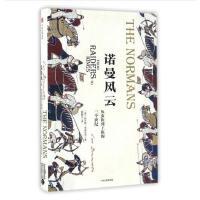 诺曼风云:从蛮族到王族的三个世纪