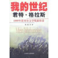 【二手旧书9成新】格拉斯文集,上海译文出版社9787532724598