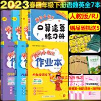 黄冈小状元四年级上人教版7本套装2019秋四年级作业本达标卷口算速算数学语文英语人教版