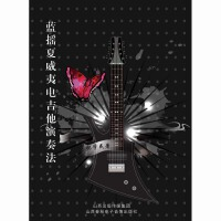 蓝摇夏威夷电吉他演奏法 夏威夷吉他教材 夏威夷电吉他教程+DVD