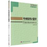 【正版新书直发】信息计量学文庭孝科学出版社9787030521736