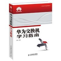 正版全新 华为ICT认证系列丛书:华为交换机学习指南