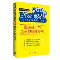 日常交际英语900句:好看、好玩、好听的英语应急口袋书