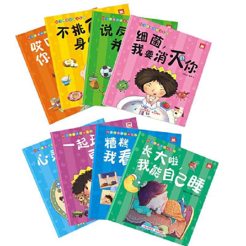 好习惯养成绘本系列(套装共8册) 依据孩子行为习惯培养的关键期而编写的一套书,再以灵动可爱的小女孩或小男孩做主角,他们都有着一些不好的行为习惯,击中该成长阶段的孩子一些共性,使人仿佛2-6岁的小宝贝们的真实写照。
