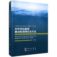 水中目标新型被动检测理论及方法