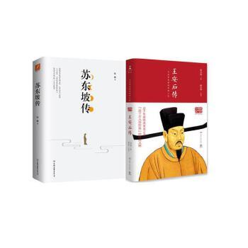 苏东坡传/陈鹏著+王安石传