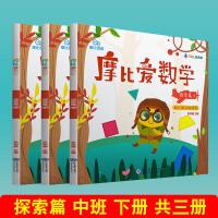 全套3册 学而思 摩比爱数学 探索篇 456 幼儿园中班下册 少儿思维启蒙训练学前班儿童益智游戏开发图画书兴趣培养幼小