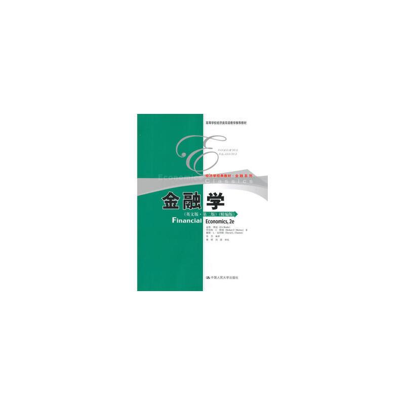 【二手95成新旧书】金融学(第二版)(高等院校双语教材 经济系列) 9787300111391 中国人民大学出版社