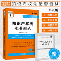 正版 现代法学试题系列2019年知识产权法配套测试高校法学专业核心课程配套测试依据*立法及学术动态修订升级 中国法制出