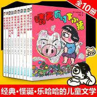 晴天有时下猪系列全套10册漫画二三年级小学生课外阅读图书6-7-8-10-12周岁儿童故事读物日本儿童文学天上有时下小