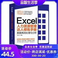 Excel人力资源管理达人修炼手册 数据高效处理与分析 用Excel进行人力资源规划培训开发绩效考核薪酬考勤管理社保办理