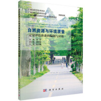 自然资源与环境质量定量评估体系的编制与应用