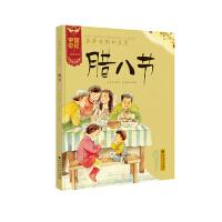 中国记忆・传统节日图画书:谷粟为粥和豆煮 腊八节节(精装)