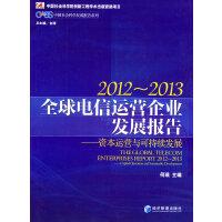 全球电信运营企业发展报告2012-2013:资本运营与可持续发展