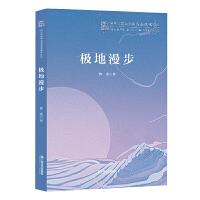 """极地漫步(复旦大学中文系""""高山流水""""文丛)"""