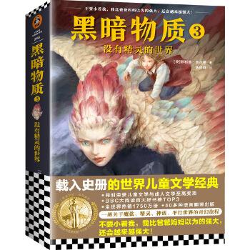 """黑暗物质3:没有精灵的世界10~16岁国际大奖童书(载入史册的世界儿童文学经典!关于魔法、精灵、神话、平行世界的奇幻旅程) 同时荣获儿童文学与成人文学至高奖项,全世界热销1750万册,《华盛顿邮报》评价:""""过去20年来没有比它更好的少年奇幻小说了!""""不要小看我!我比爸爸妈妈以为的强大,还会越来越强大!小读客出品"""
