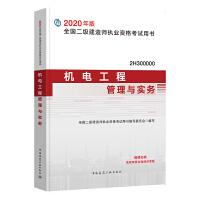 正版二建教材2020机电实务单本 二级建造师2020年机电工程管理与实务单科书籍 2019考试书本实务书 2019年用