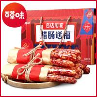 【百草味-腊肠送福礼盒720g】广式香肠肉肠江浙特产特色腊味整箱