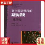 高中国际课程的实践与研究 化学卷 唐盛昌